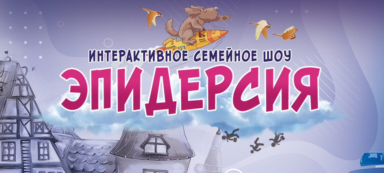 """(Русский) Семейное шоу """"Эпидерсия"""""""